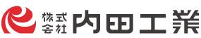 株式会社内田工業